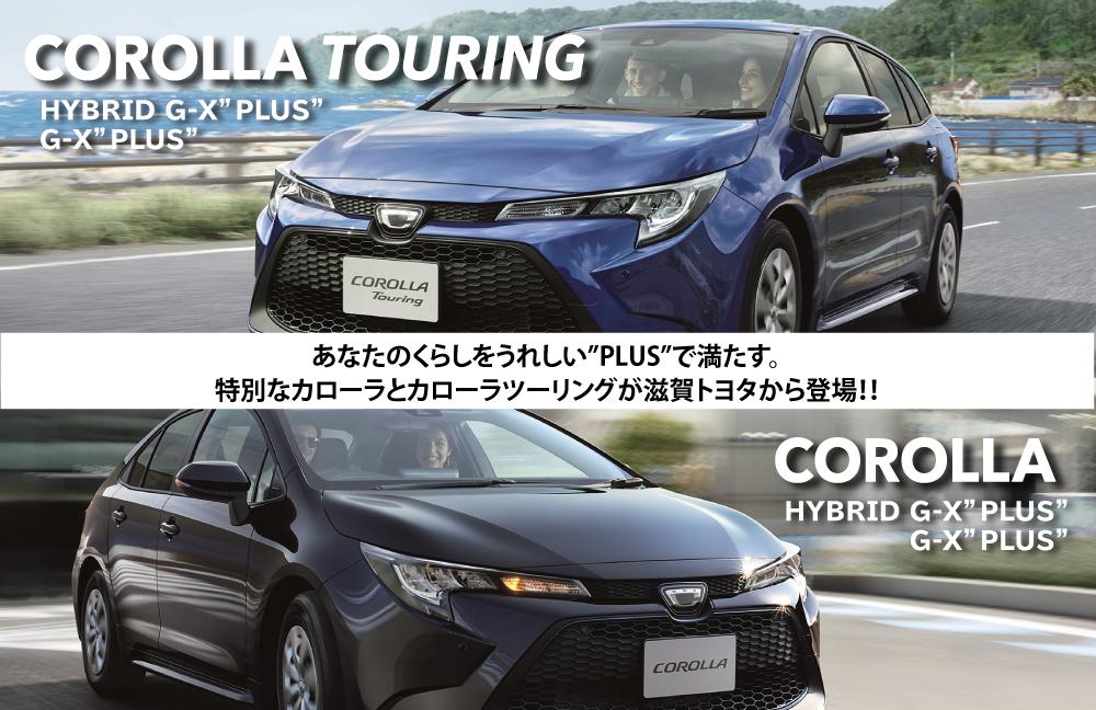 カローラ及びカローラツーリングから2つの特別仕様車登場!