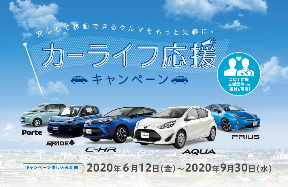 滋賀トヨタカーライフ応援キャンペーン開催!