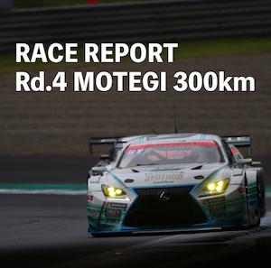2020-SUPER GT Rd.4 MOTEGI GT 決勝