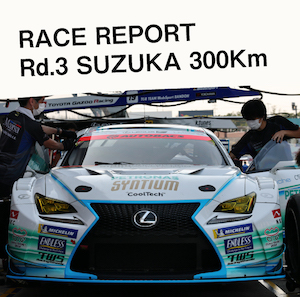 2020-SUPER GT Rd.3 SUZUKA GT 決勝