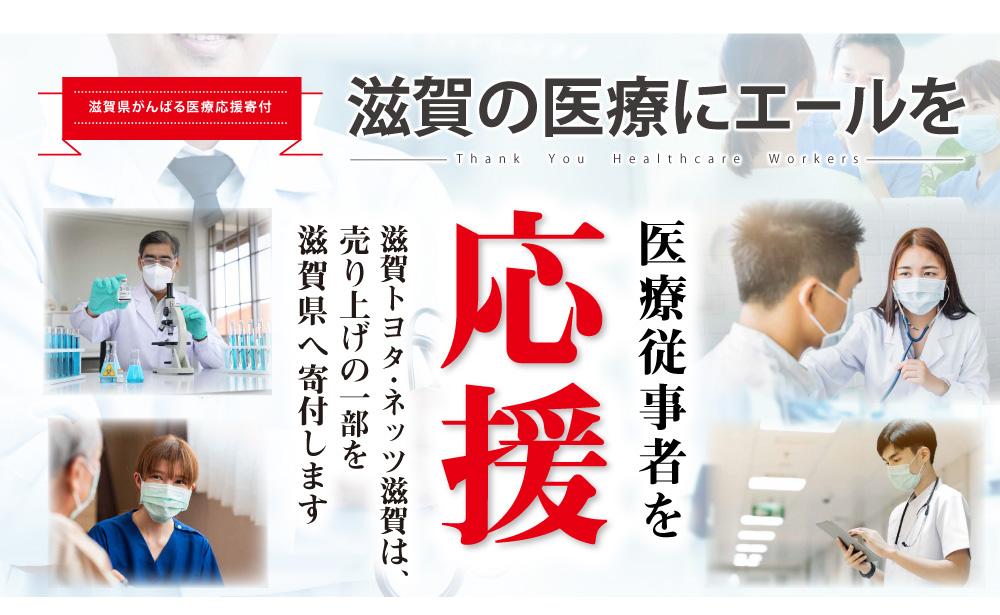 「滋賀県がんばる医療応援寄附金」を滋賀県に贈呈させて頂きました。