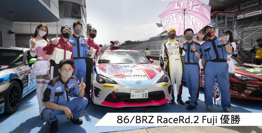 86/BRZrace 第二戦 富士 優勝しました!