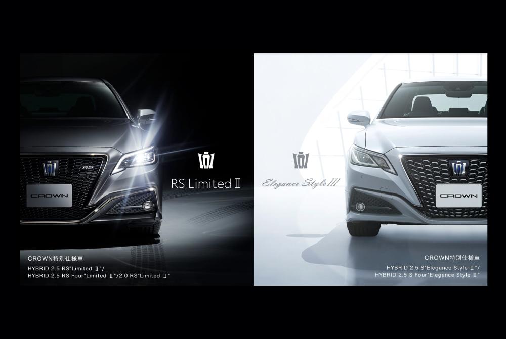 クラウン コンセプトが異なる2つの特別仕様車登場