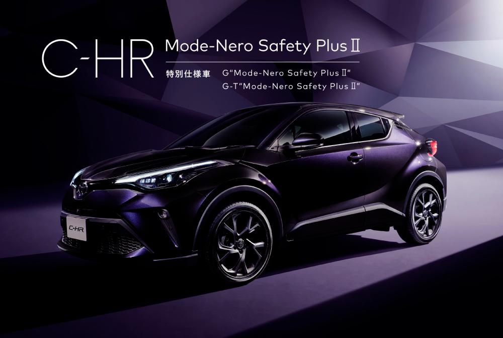 C-HRにブラックを基調にしたクールな特別仕様車登場-安全装備も充実-