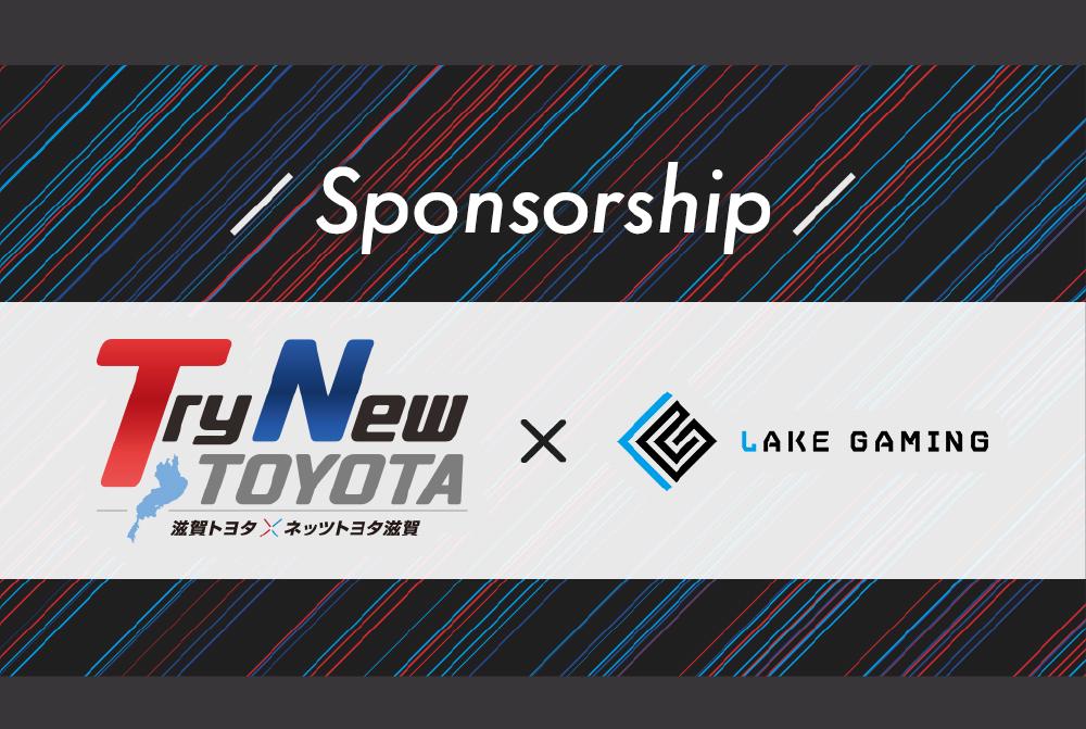 滋賀県初のe-sportsチーム「LAKE GAMING」とスポンサー契約を締結しました。